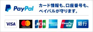 PayPalカード情報も口座番号もペイパルが守ります