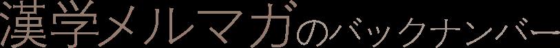 中国語初級から中級者向けの無料メールマガジン_漢学メルマガ